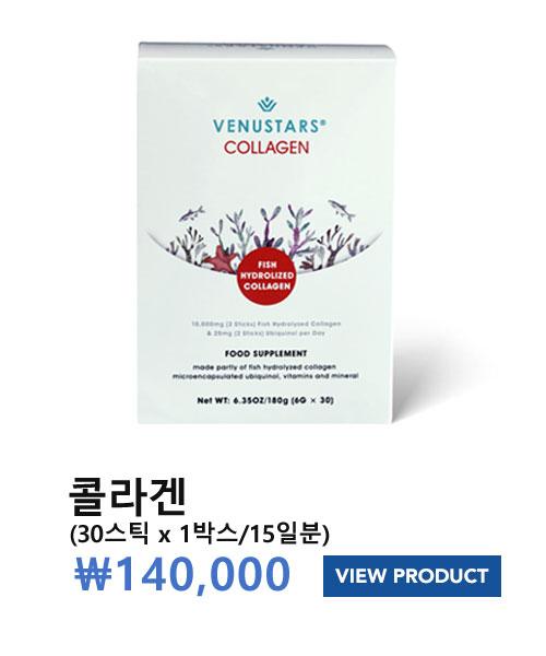 Collagen 1 Box
