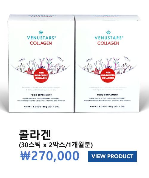 Collagen 3 Boxes