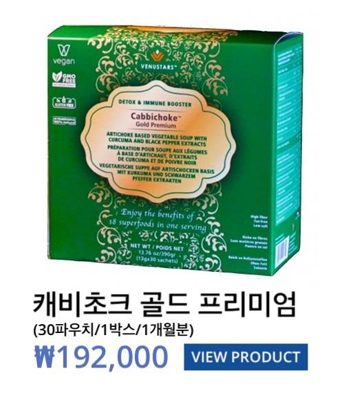 Cabbichoke Gold Premium