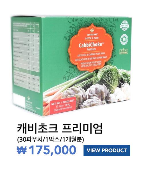 Cabbichoke Premium